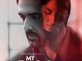 My Birthday Song: Karan Johar, Meghna Gulzar unveil first look of Samir Soni's directorial debut