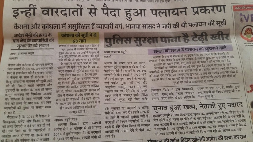 India. Hindi newspaper <em>Amar Ujala's 1</em>9 February edition. The headline reads: The exodus process was a result of these incidents. Firstpost/Tufail Ahmad