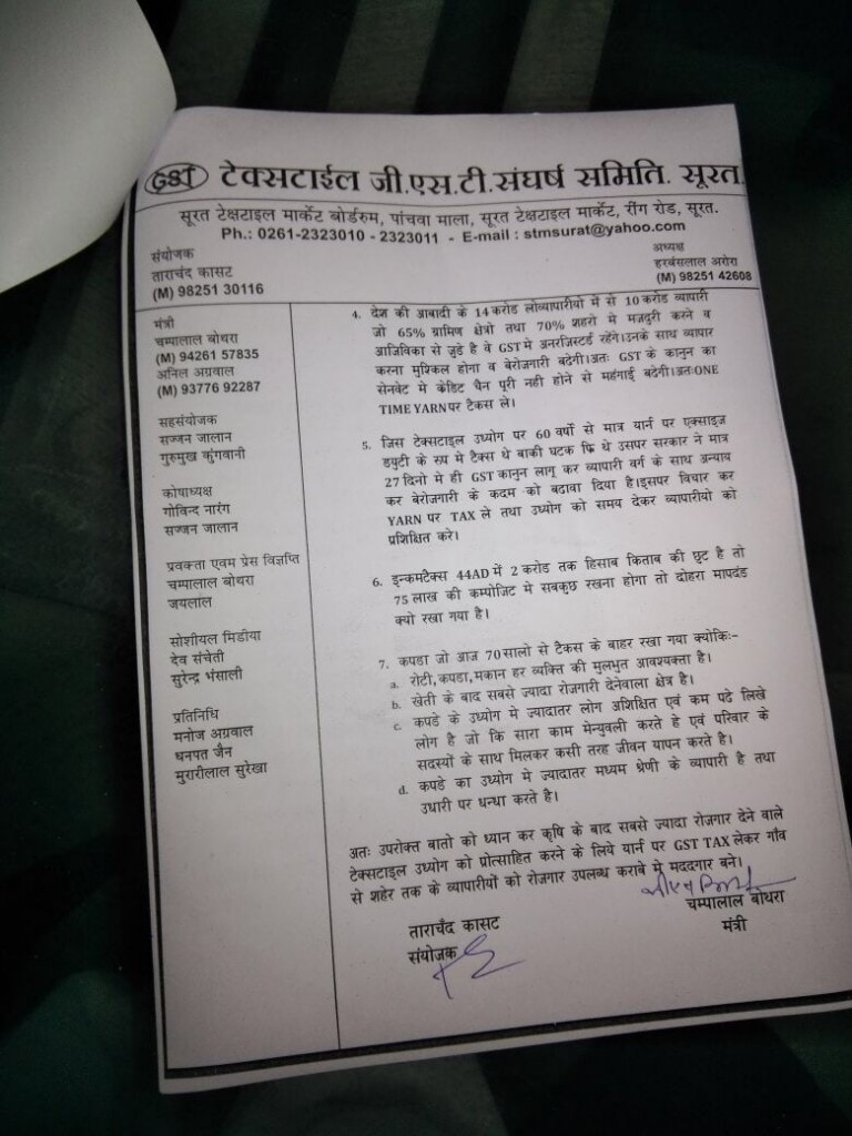 A copy of one of the several complaints by the Textile GST Sangarsh Samiti which was sent to the government. Image procured by Pallavi Rebbapragada.