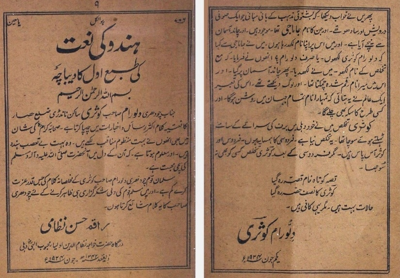 Pages from Dillu Ram's 'Hindu Ki Naat' (Poems in praise of the prophet Muhammad by a Hindu)
