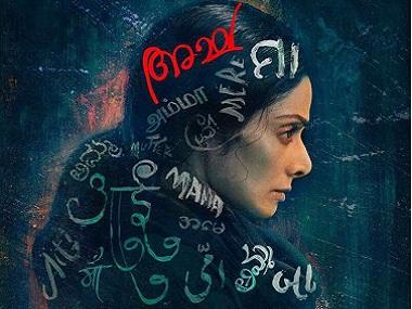 Sridevi's Mom enters Rs 100 cr club after box office collection of Rs 41.8 cr from opening weekend in China