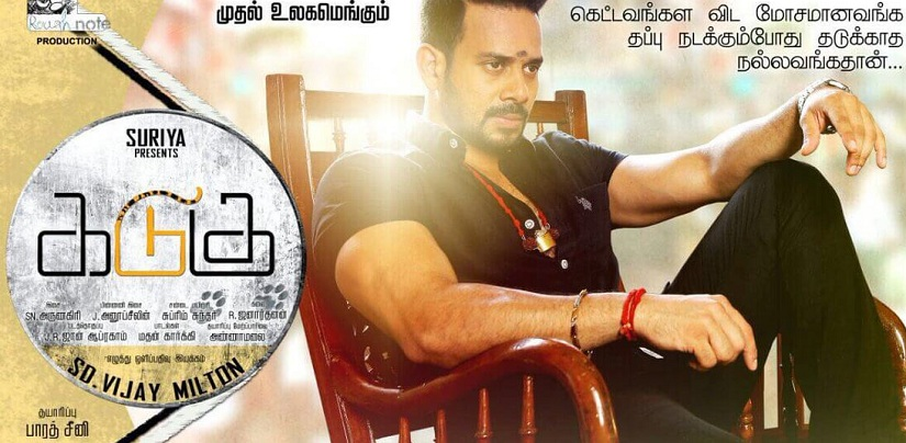 Kadugu movie review: Vijay Milton films biggest strength is its story and characterisation