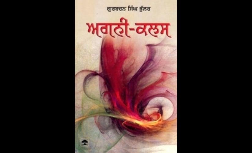 Agni-Kalas-book