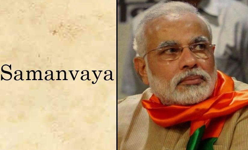 Samanvaya