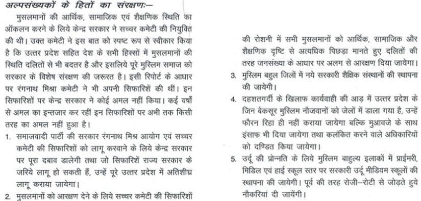 Samjawadi Party's 2012 Assembly poll manifesto.