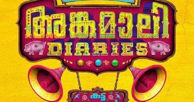 Angamaly Diaries movie review: Whattefun! This is black comedy at its best