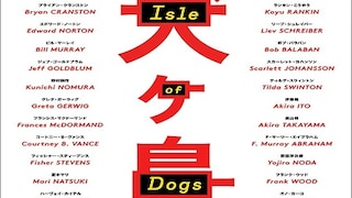 Wes Anderson S Isle Of Dogs Poster Released Cast Includes Bryan Cranston Edward Norton Entertainment News Firstpost