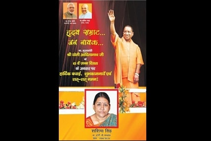 The colour advertisement featured in several newspapers on Yogi Adityanath's birthday on Friday