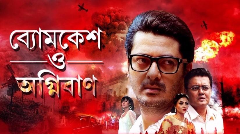 Poster for Byomkesh O Agnibaan