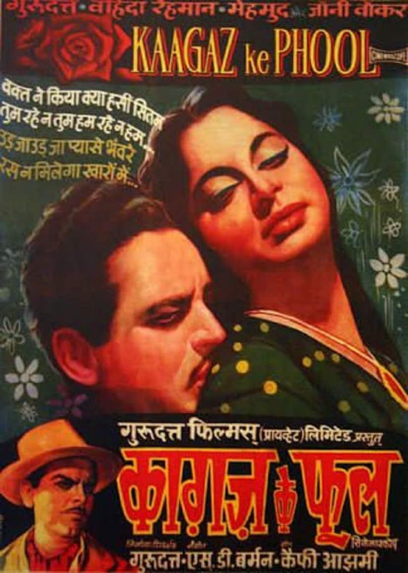 Th poster for Guru Dutt's Kaagaz Ke Phool. Image from Facebook/@KaagazKePhool