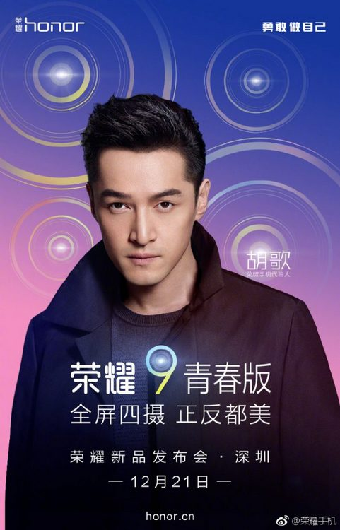 Honor 9 Youth Edition. Weibo