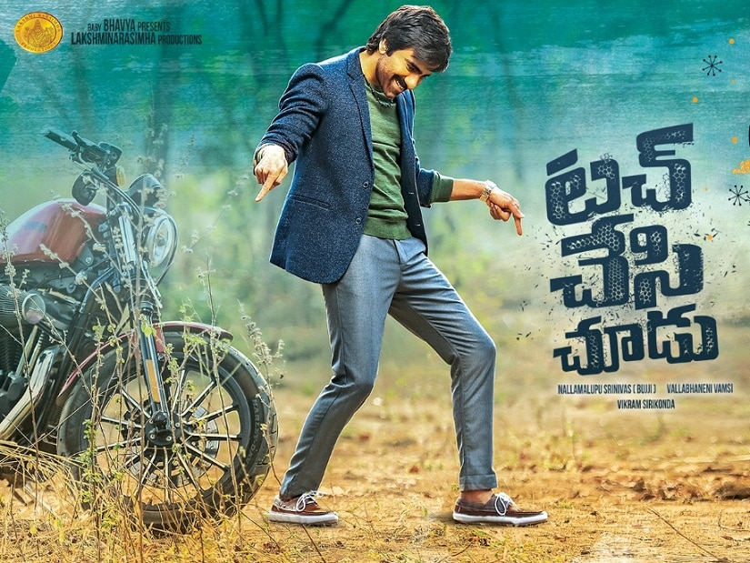 Poster for Touch Chesi Chudu. Image from Twitter/@TouchChesiChudu