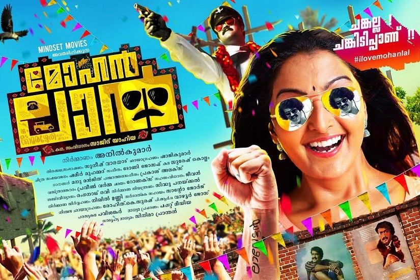 Grow Up Malayalam Full Movie With English Subtitles Download