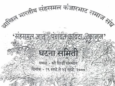Cover page of Kaali Kitab, rule book of Knajarbhat. It lays down the customs and rituals of the community, along with fines and punishments if these rules are not adhered to.