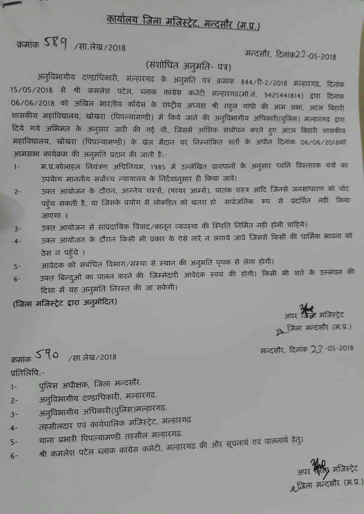 The new letter issued by the SDM regarding the guidelines to be followed during Rahul Gandhi's rally in Madhya Pradesh's Mandsaur. Image courtesy: News18
