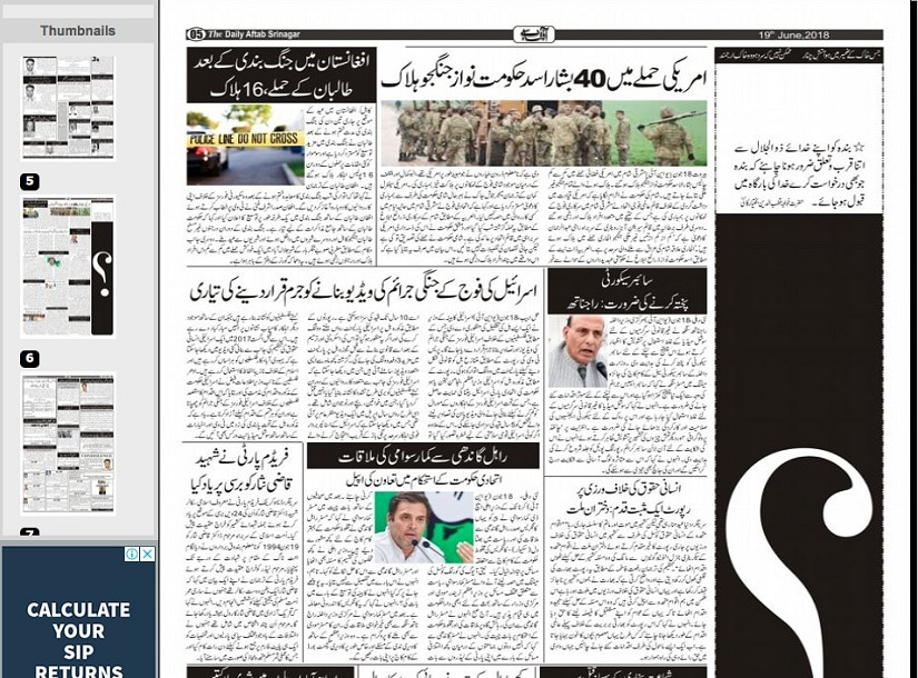 A blank space on the editorial section of the Urdu-language daily Aftab