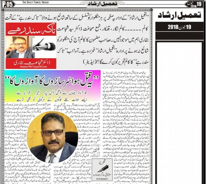 A blank space on the editorial section of the Urdu-language daily Tameel Irshad