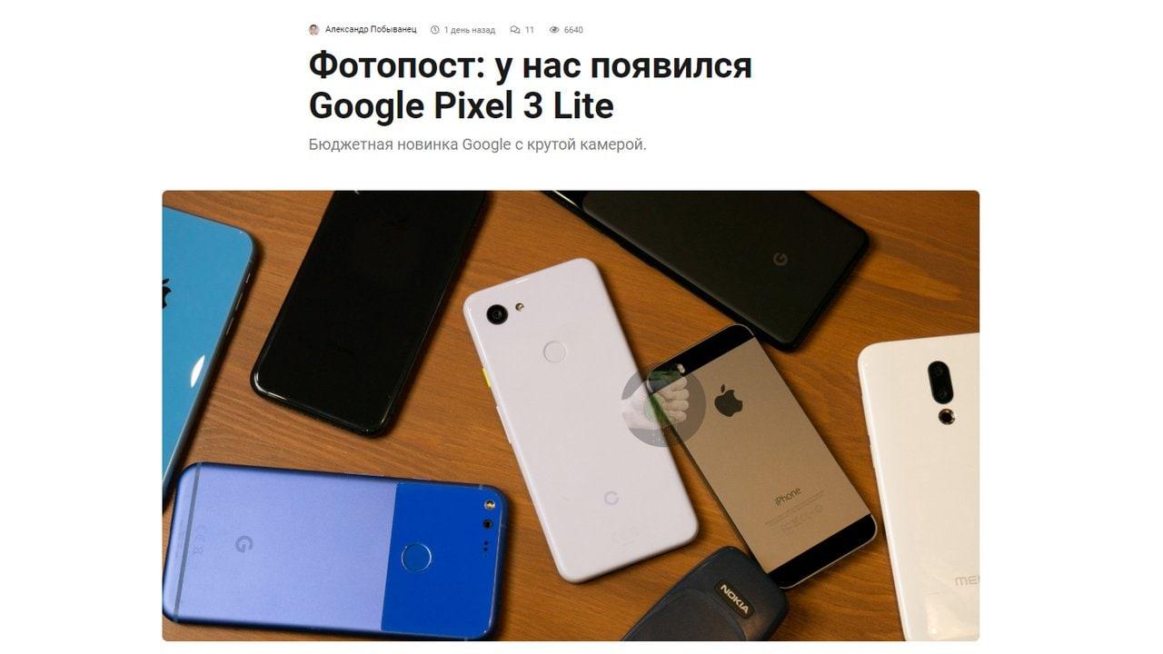 Google Pixel 3 Lite. Image: Wylsa