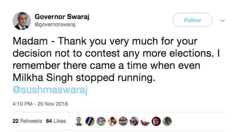 Swaraj husban screenshot