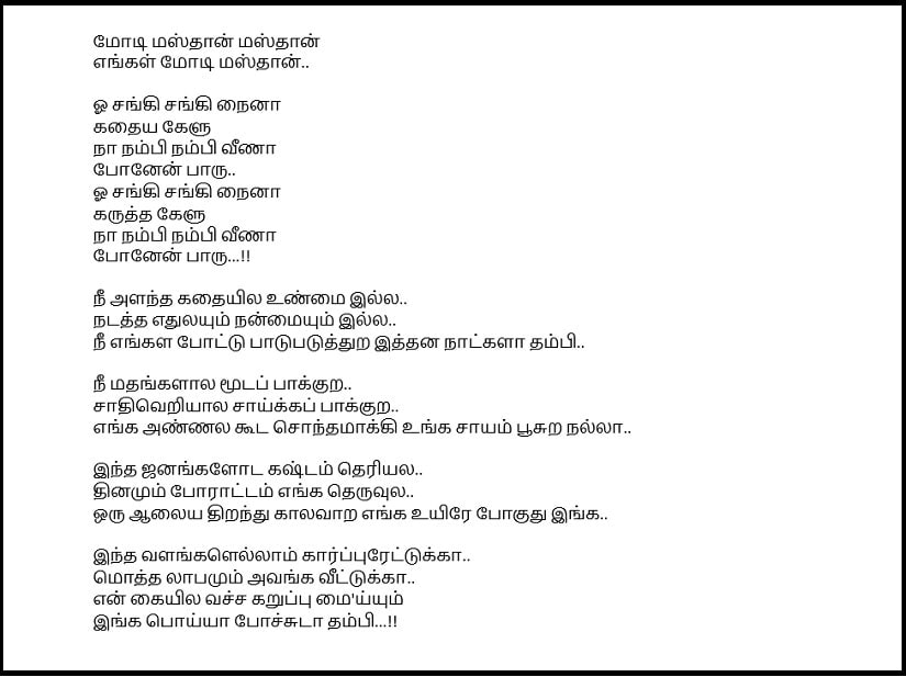 Chennai Kalai Theru Vizha: Police stops Casteless Collectives performance over mention of word Modi in a song
