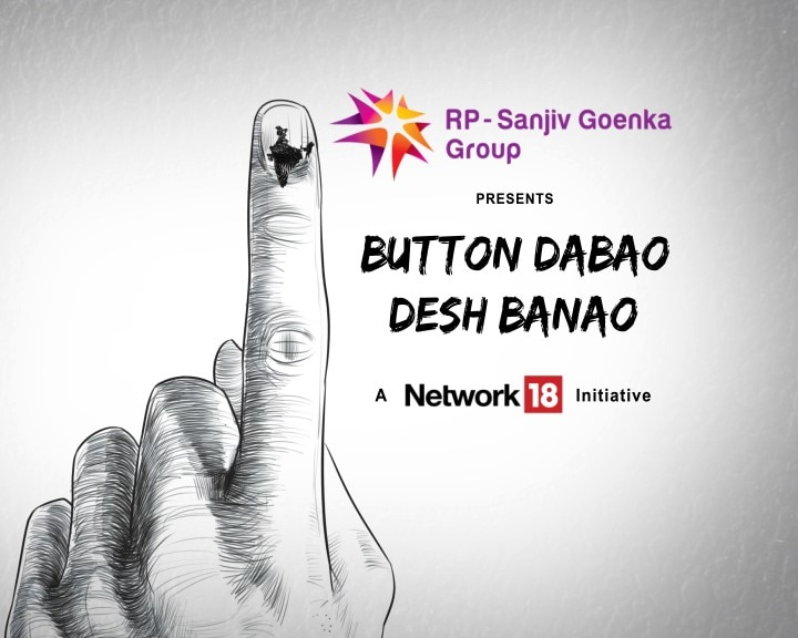 Heres what happened at the curtain raiser of the Button Dabao Desh Banao initiative
