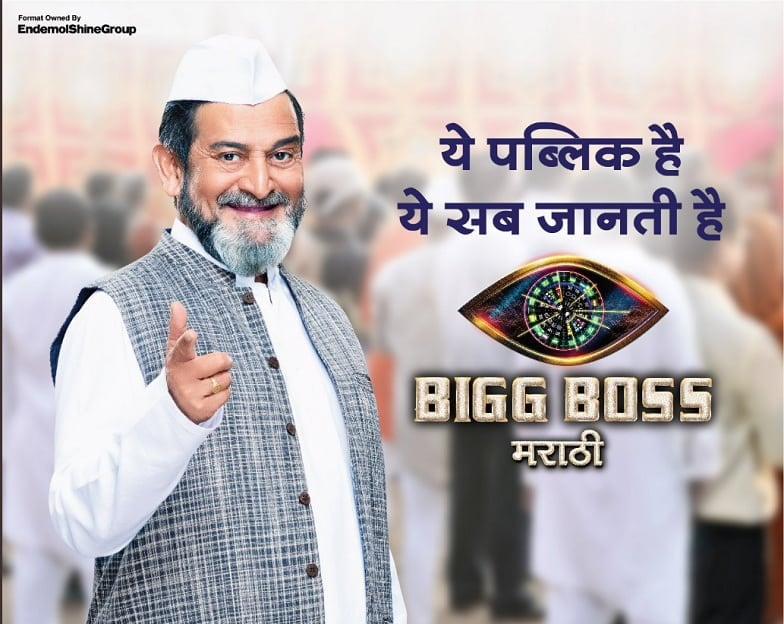 Bigg Boss Marathi Season 2: All you need to know including