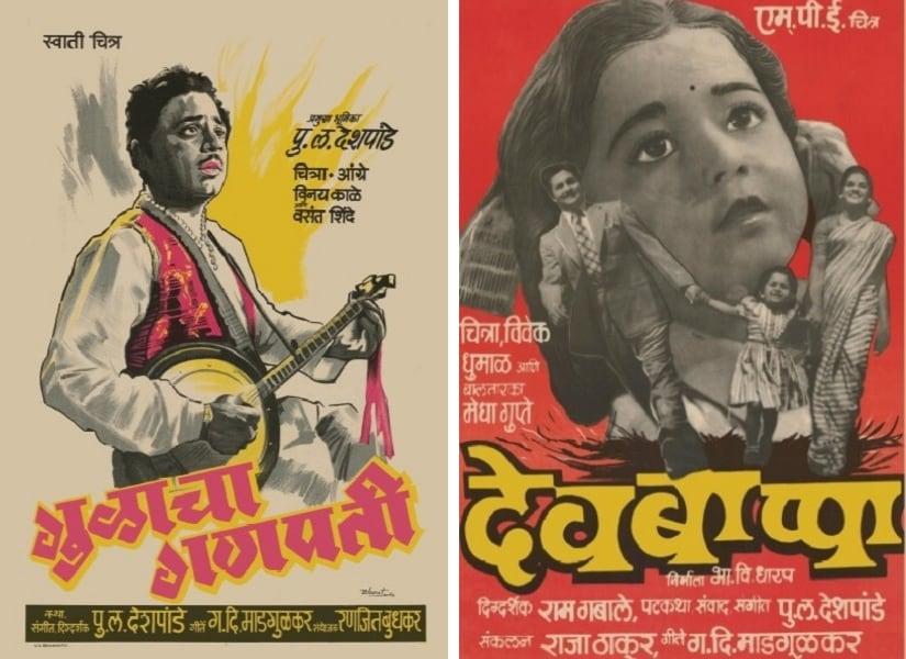 Posters of Gulancha Ganapati and Devbappa.