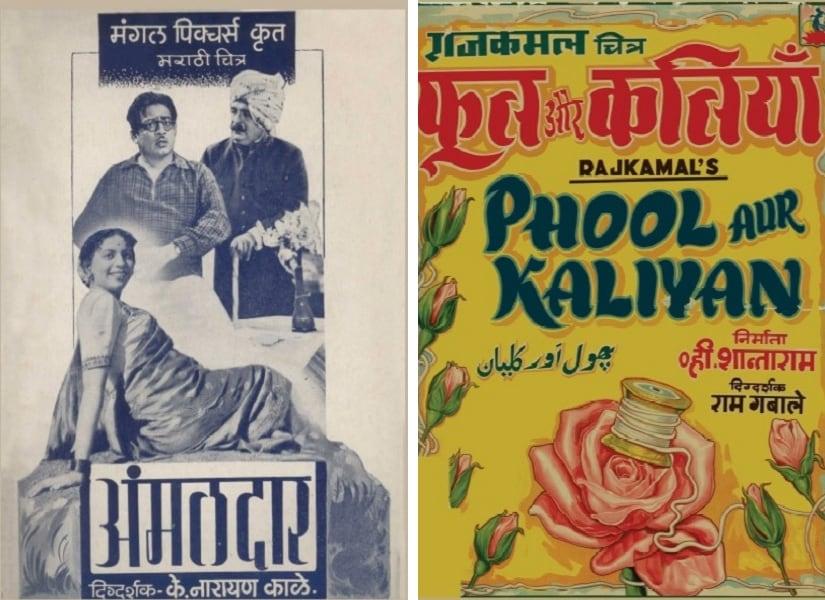 Posters of Ammaldar and Phool Aur Kaliyan.