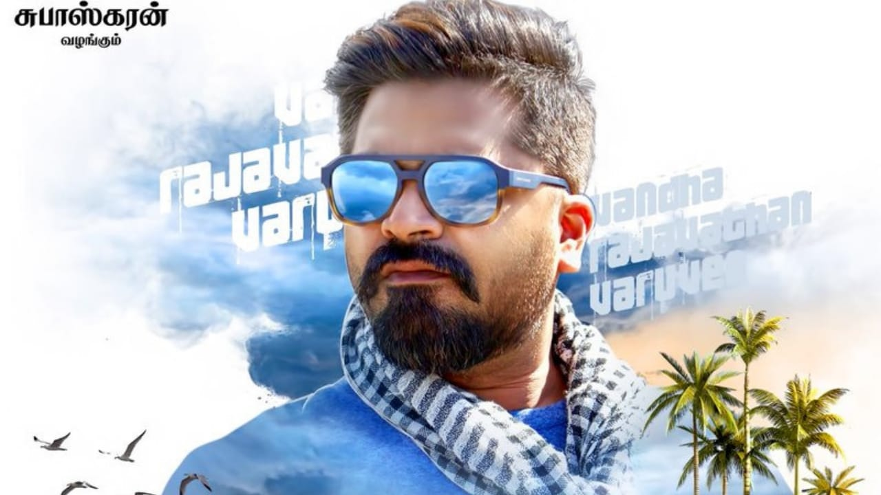 Simbu's Vantha Rajavathaan Varuven leaked by piracy website