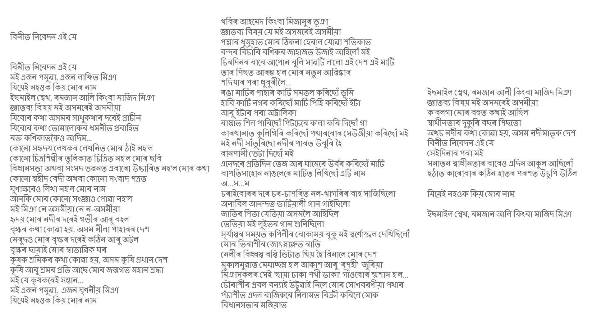 Miyah poetry: How Assam's Bengali-Muslims used words to